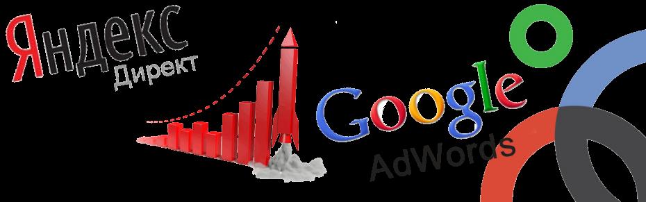 yandeks_direkt_i_google_adwords